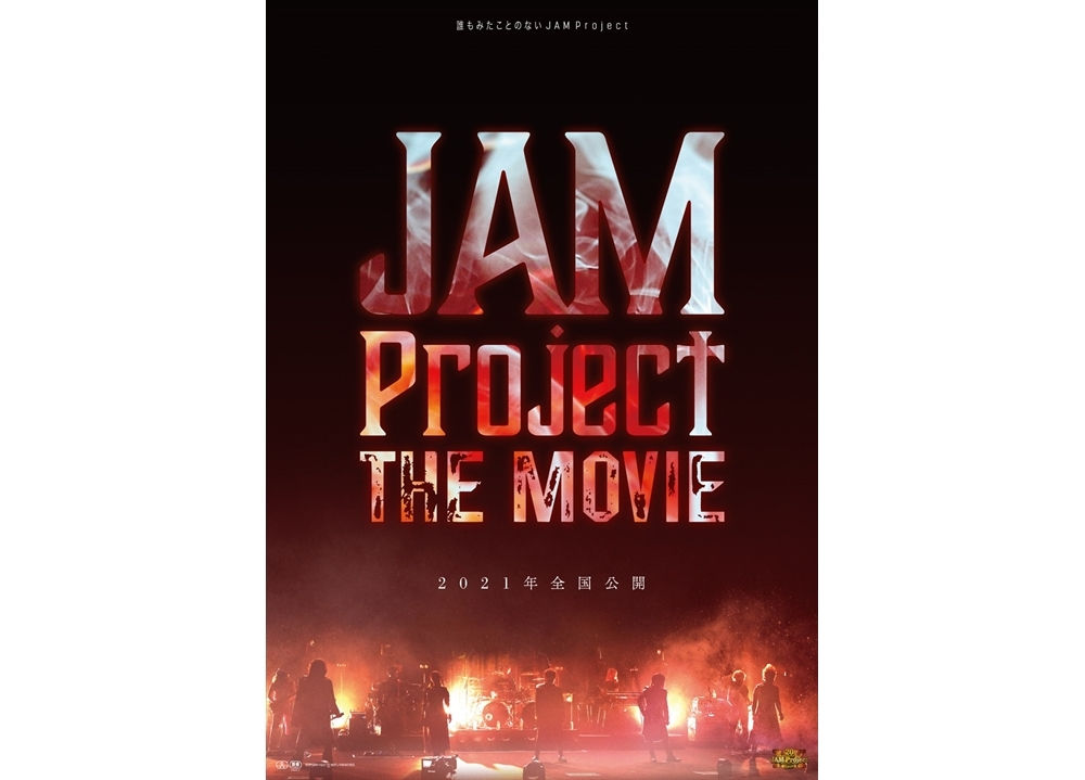 JAM Project初のドキュメンタリー映画が、2021年全国公開決定!