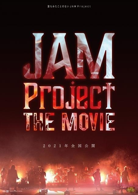 JAM Project初のドキュメンタリー映画が、2021年全国公開決定! ティザービジュアル・スペシャル映像・メンバーからのコメント解禁-1