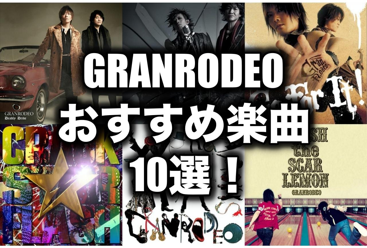 GRANRODEOおすすめ楽曲10曲をピックアップ!