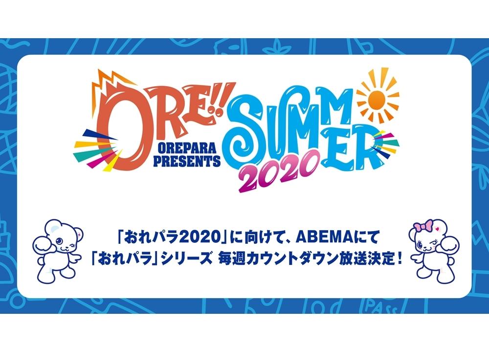 『おれパラ』シリーズ過去ライブ映像が「ABEMA」にて配信決定!