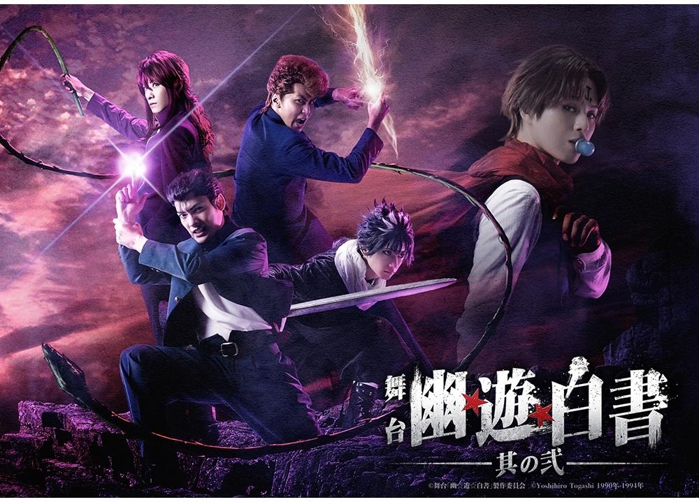 舞台「幽☆遊☆白書」其の弐、2020年12月に上演決定!