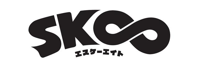 SK∞ エスケーエイト-2