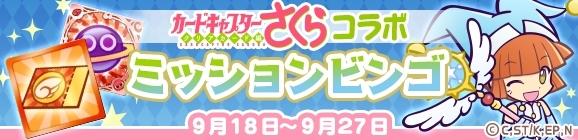 『ぷよぷよ!!クエスト』×『カードキャプターさくら クリアカード編』コラボ開催中! さくらたちとぷよクエキャラたちの大冒険に注目