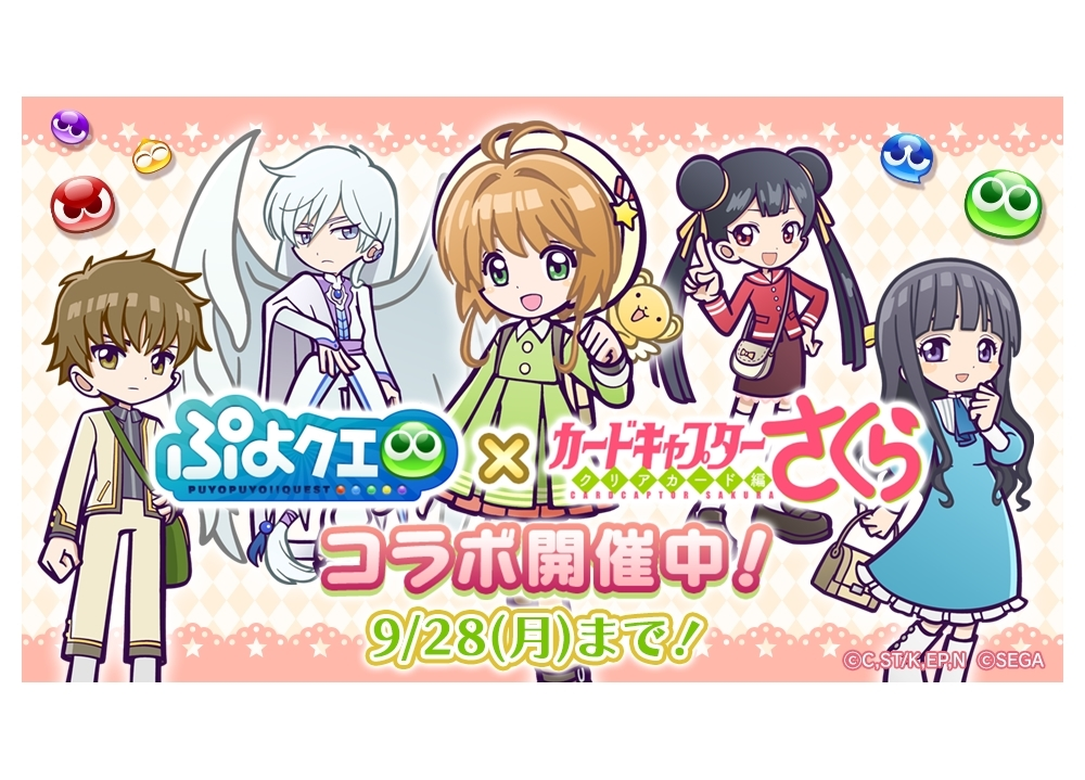 『ぷよクエ』×『CCさくら クリアカード編』コラボ開催中!