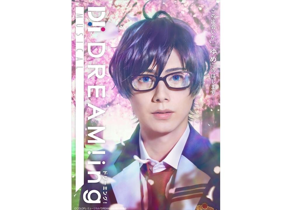 「Dミュ」ティザービジュアル、望月役・佐藤信長のコメント動画公開