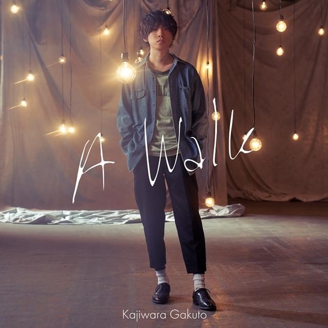 声優・梶原岳人さんのアーティストデビューシングル「A Walk」(TVアニメ『ブラッククローバー』新EDテーマ)より全3形態ジャケ写真解禁! オフィシャルサイトもオープン