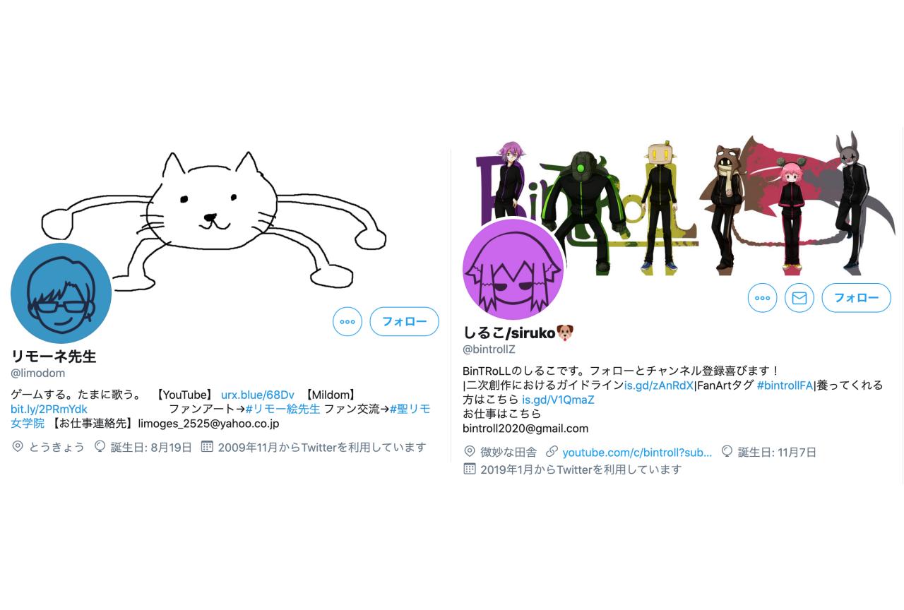 花江夏樹・リモーネ先生・しるこさん(BinTRoLL)のおすすめ動画まとめ