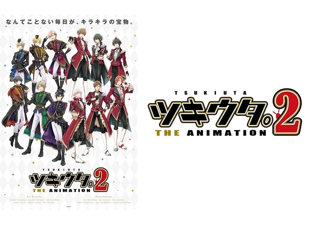 『ツキアニ。2』JR池袋駅に特大ポスターが登場!公式ツイッターでカウントダウン企画開催