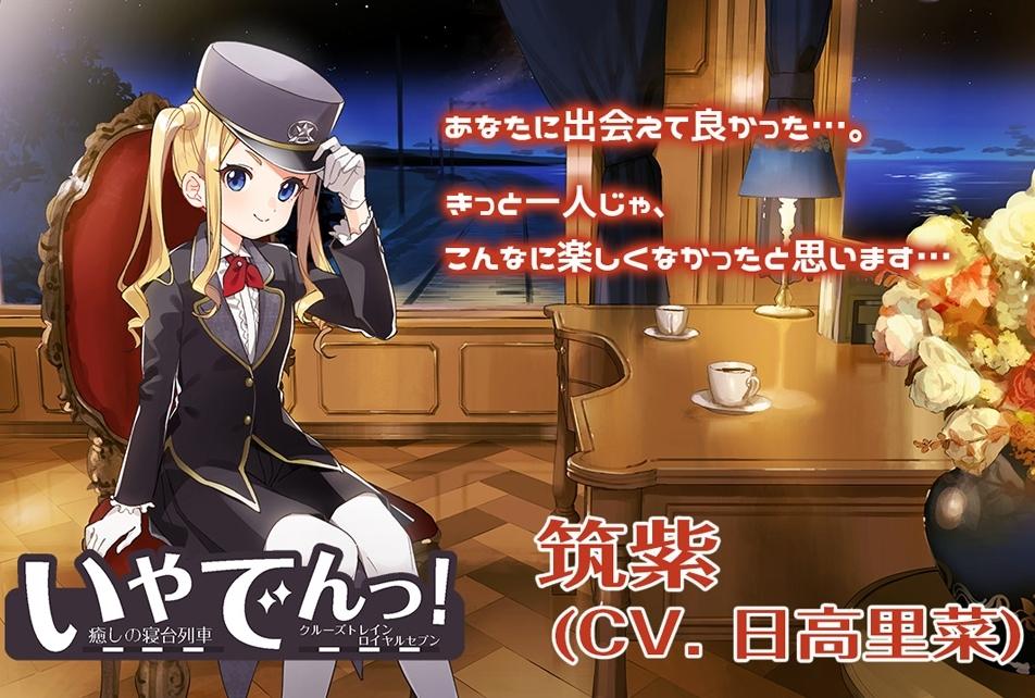 声優・日高里菜が鉄道×ASMR音声作品「いやでんっ!」に出演