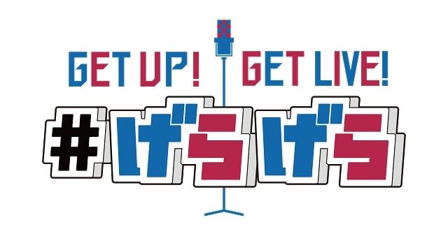 GET UP! GET LIVE!の画像-2