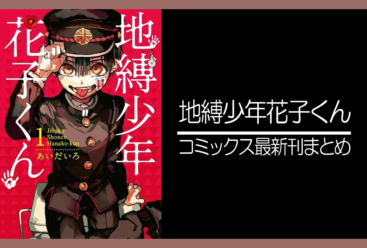 地縛少年花子くん|漫画最新刊(次は14巻)発売日まとめ