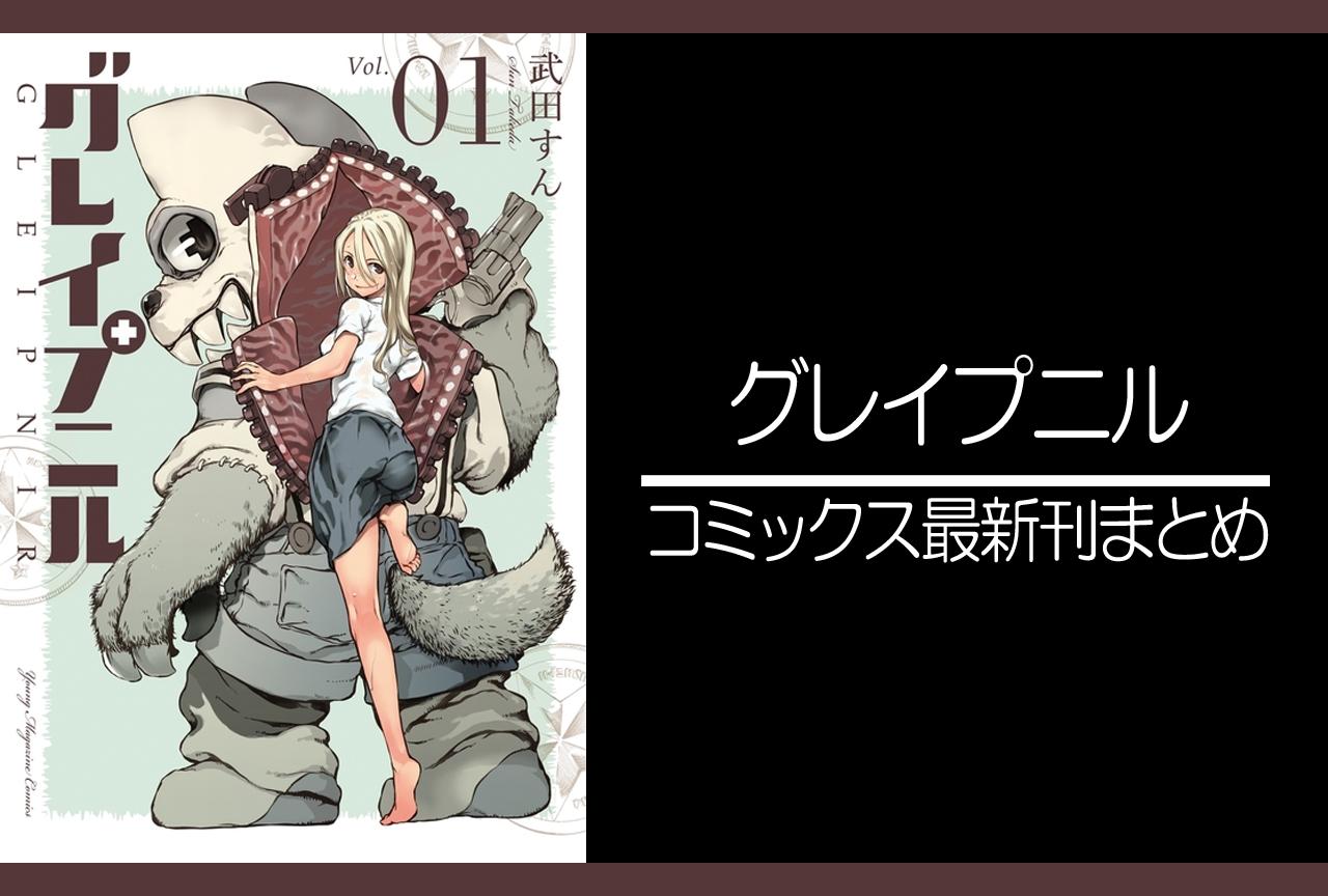 グレイプニル|漫画最新刊(次は9巻)発売日まとめ