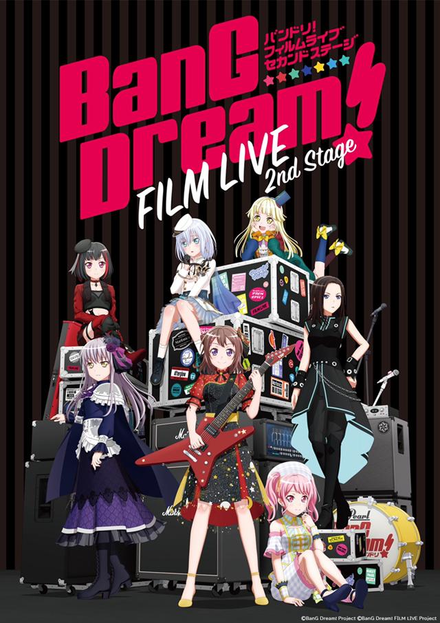 劇場版『BanG Dream! FILM LIVE 2nd Stage』