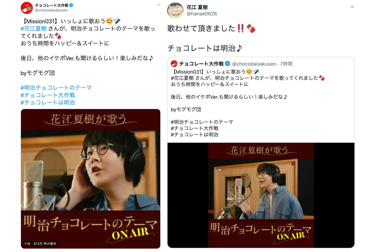 声優・花江夏樹が明治チョコレートのテーマを歌唱する映像が公開