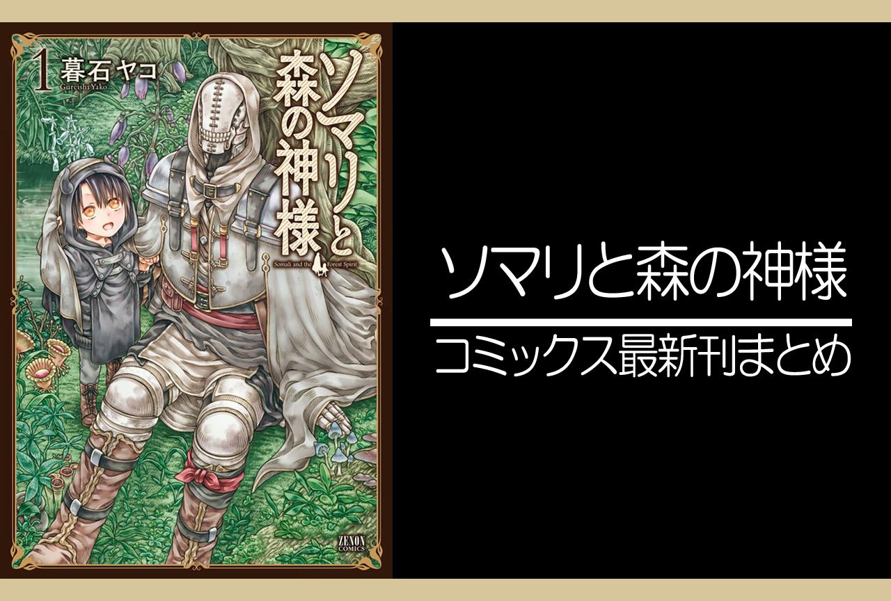 ソマリと森の神様|漫画最新刊(次は7巻)発売日まとめ