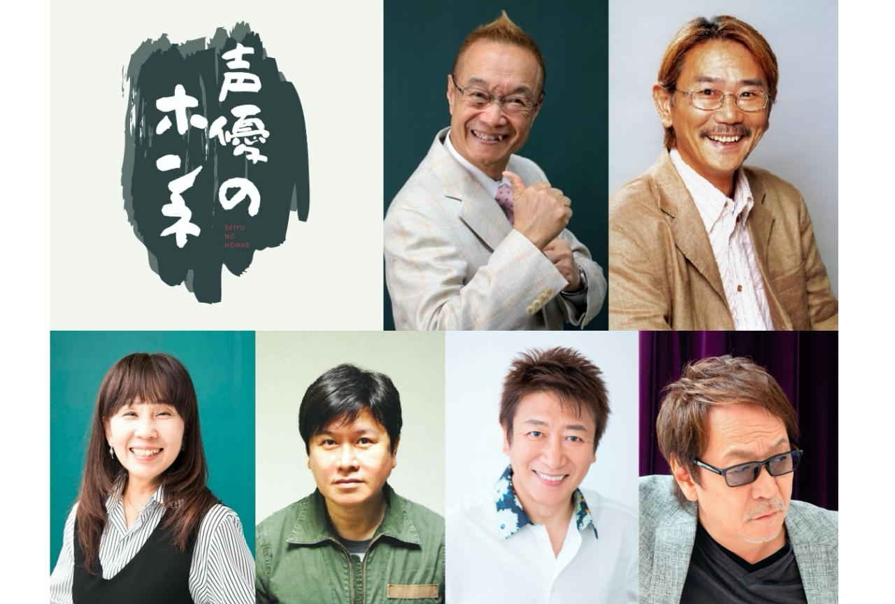 神谷明、千葉繁らレジェンド声優が本音を語りあうトーク番組が生配信