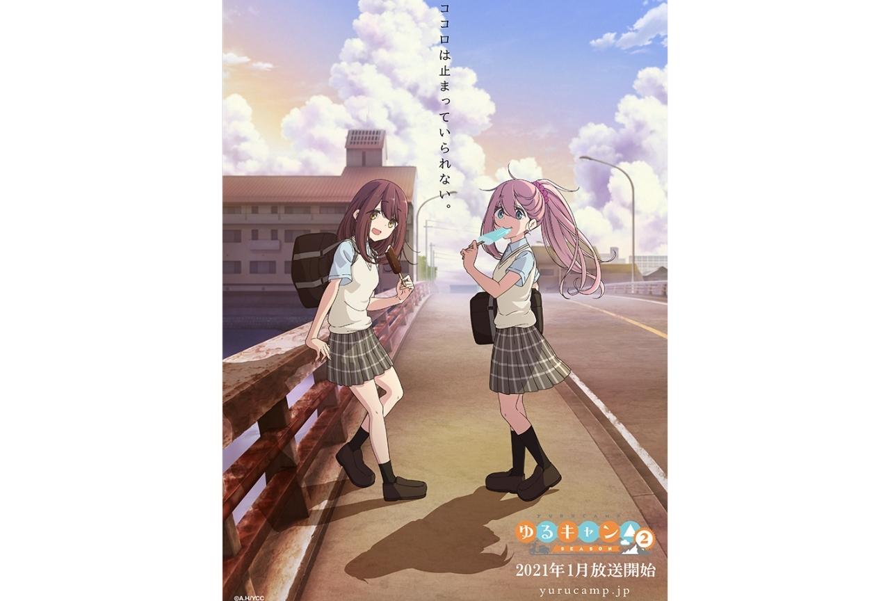冬アニメ『ゆるキャン△ SEASON2』イメージビジュアル第一弾公開