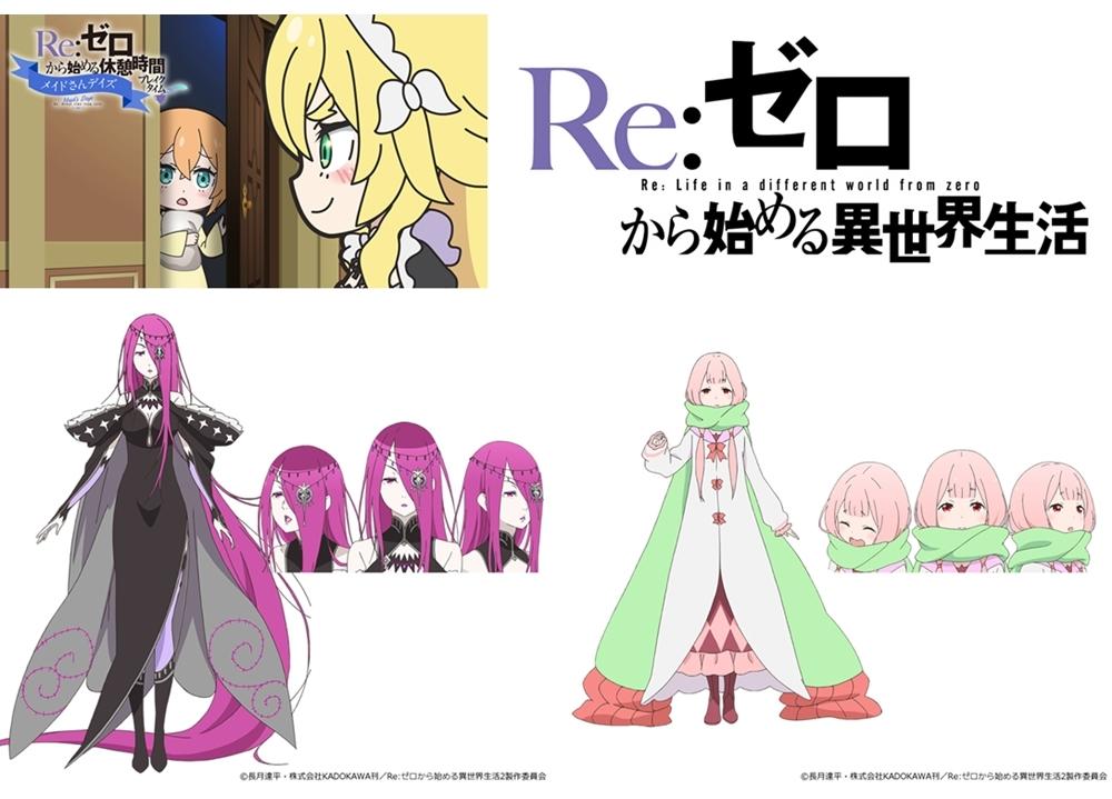 夏アニメ『リゼロ』第2期、ミニアニメ第12話がYouTubeプレミア公開決定!
