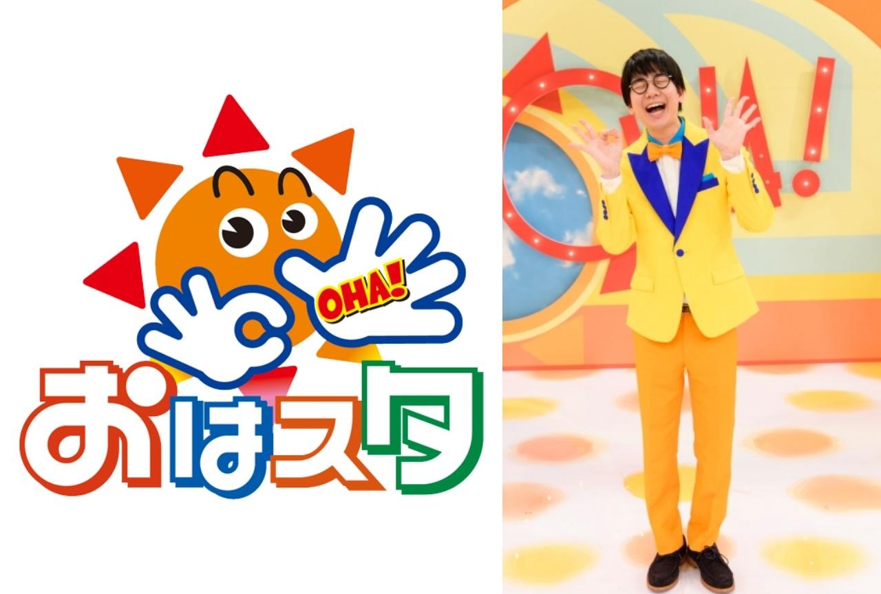 花江夏樹さんが10月2日(金)をもって『おはスタ』を卒業