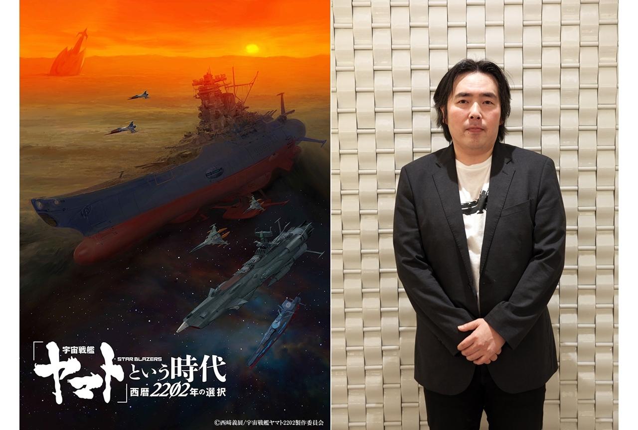 『「宇宙戦艦ヤマト」という時代 西暦2202年の選択』の劇場上映が決定