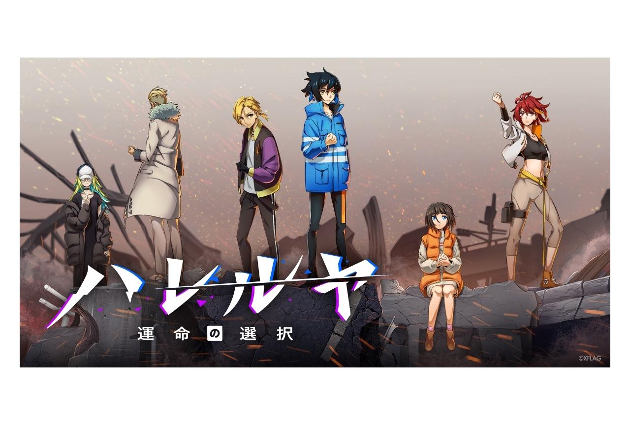 アニメ『モンスト』シリーズ初のインタラクティブアニメが9月28日よりプレミア配信