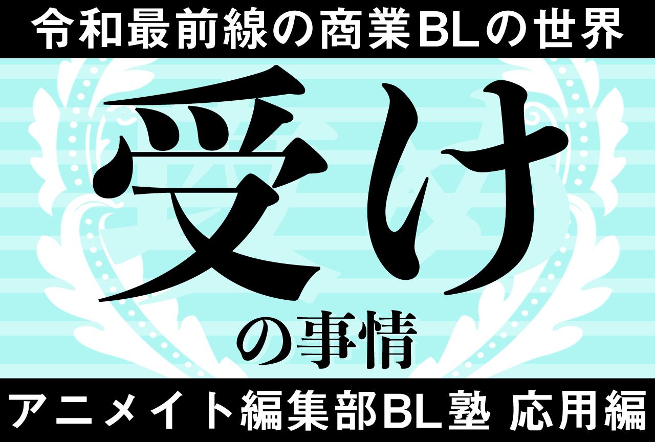 BLにおける「受けの事情」【アニメイト編集部BL塾・応用編】