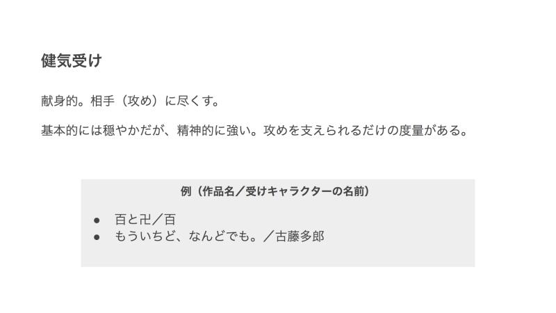 『BLアニメ』の感想&見どころ、レビュー募集(ネタバレあり)-7
