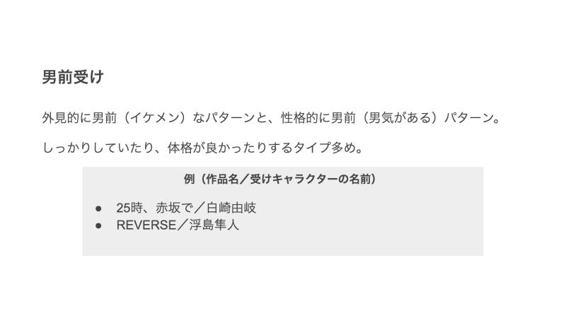 『BLアニメ』の感想&見どころ、レビュー募集(ネタバレあり)-15