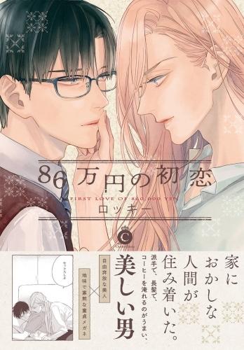 『BLアニメ』の感想&見どころ、レビュー募集(ネタバレあり)-18