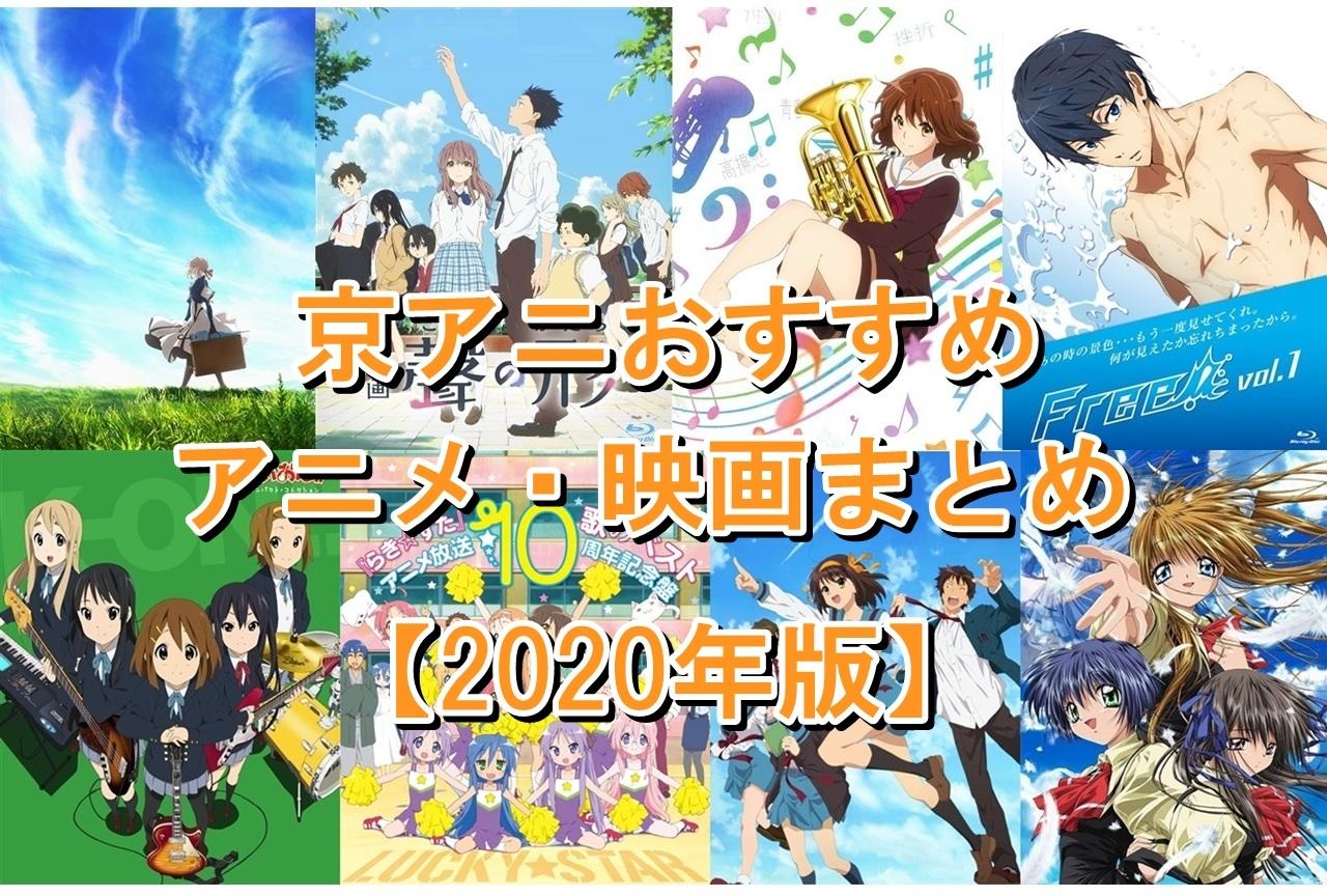 京アニおすすめアニメ・映画作品まとめ【2020年版】