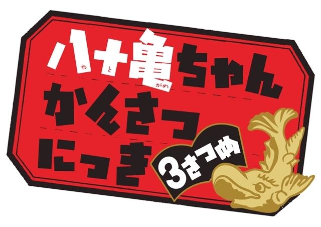 『八十亀ちゃんかんさつにっき』TVアニメ3期制作決定、2021年放送開始! 戸松遥さん・市来光弘さんら声優陣は続投-2