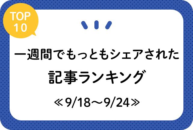 先週のシェア数ランキング:アニメ『ヒプマイ』白井悠介ら声優インタビューほか