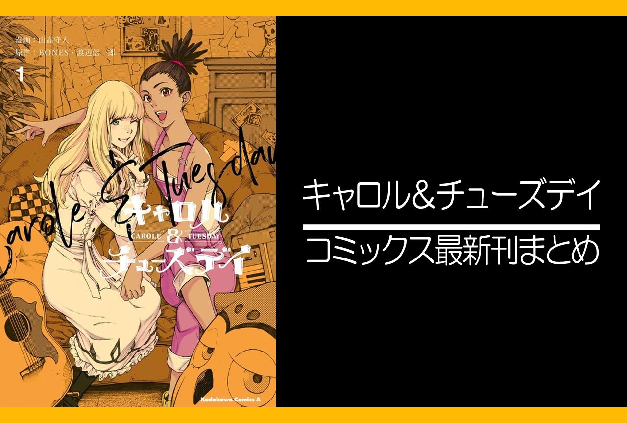 キャロル&チューズデイ|漫画最新刊(完結)までのあらすじまとめ