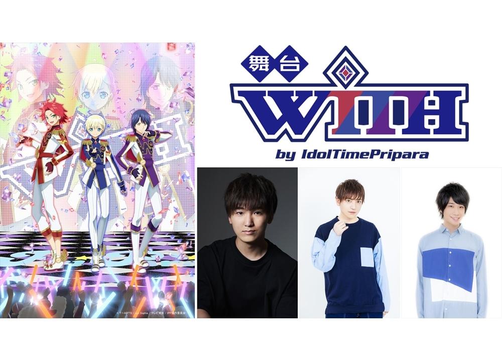 TVアニメ『アイドルタイムプリパラ』の男プリ「WITH」が2020年12月舞台化決定、声優の山下誠一郎ら出演!