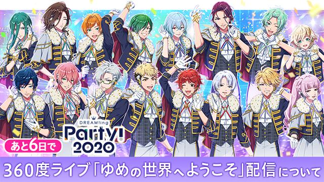 『DREAM!ing Party! 2020』直前大特集第一弾! 追加特典の360度ライブ情報を公開!-1