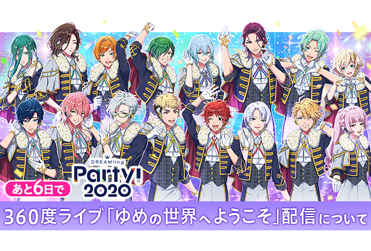 『DREAM!ing Party! 2020』追加特典ライブ情報