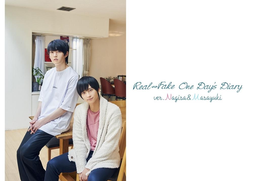 『REAL⇔FAKE』スピンオフドラマ『One Day's Diary 凪沙&征行編』のBD&DVDが発売決定!