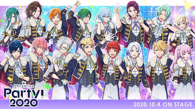 『DREAM!ing Party! 2020』直前大特集第一弾! 追加特典の360度ライブ情報を公開!