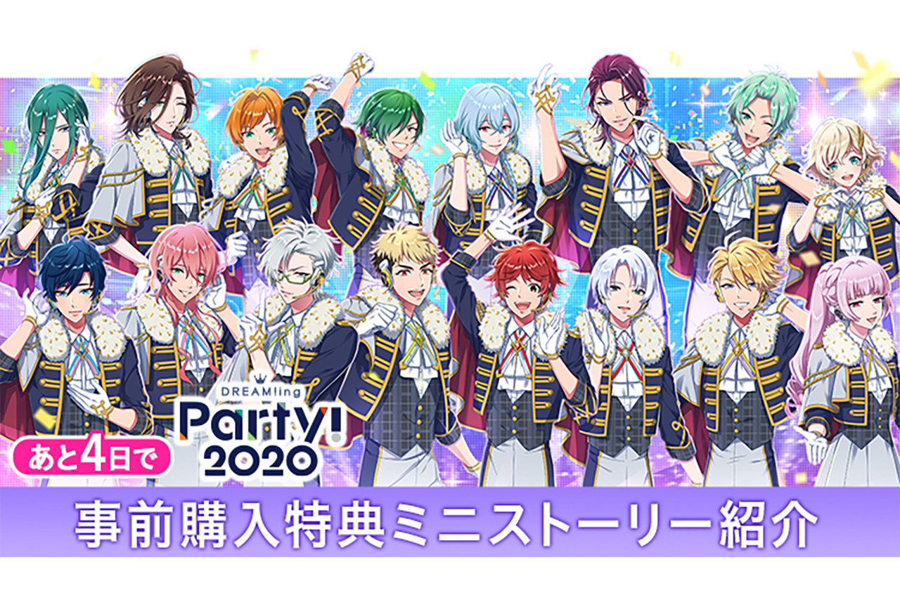 『DREAM!ing Party! 2020』事前購入特典のミニストーリーを紹介