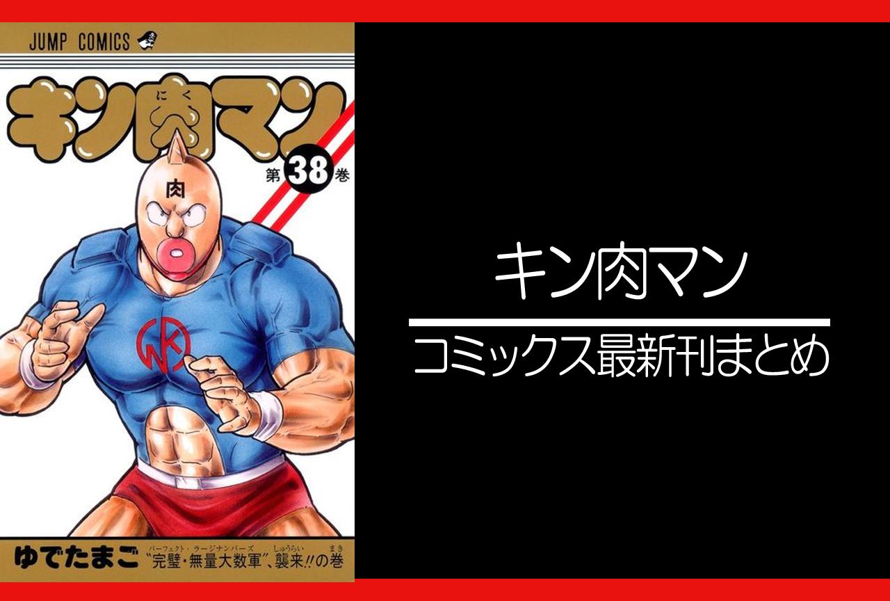 キン肉マン|漫画最新刊(次は73巻)発売日まとめ