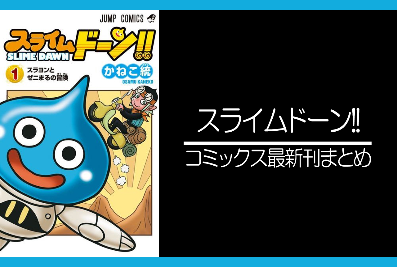 スライムドーン!!|漫画最新刊(次は5巻)発売日まとめ