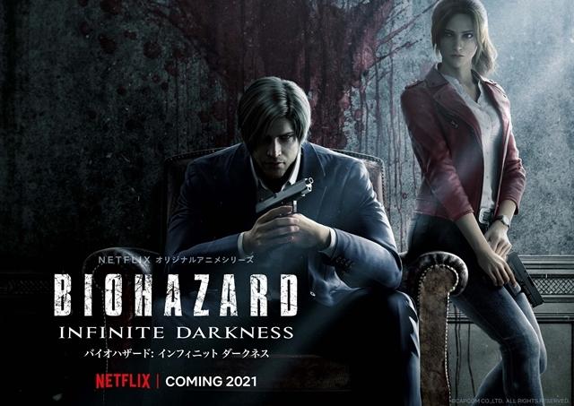 """""""バイオハザード""""初の連続CGドラマシリーズ化!『BIOHAZARD: Infinite Darkness』制作決定、2021年Netflixにて全世界独占配信"""