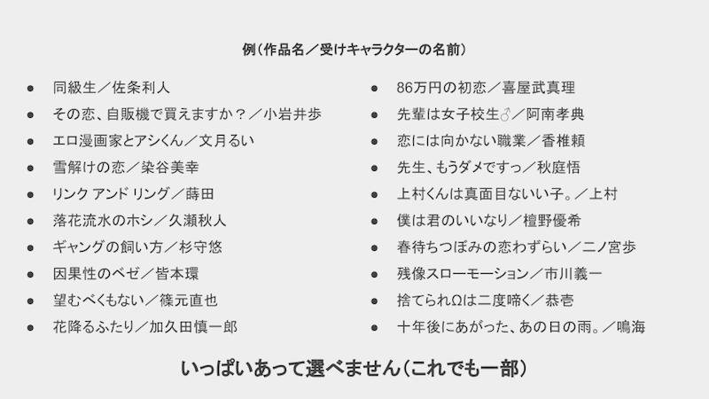 『BLアニメ』の感想&見どころ、レビュー募集(ネタバレあり)-17
