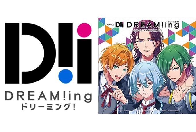 """""""ドラマCD『DREAM!ing』~さらば!ペア解消試験!?~""""特典デザイン公開"""