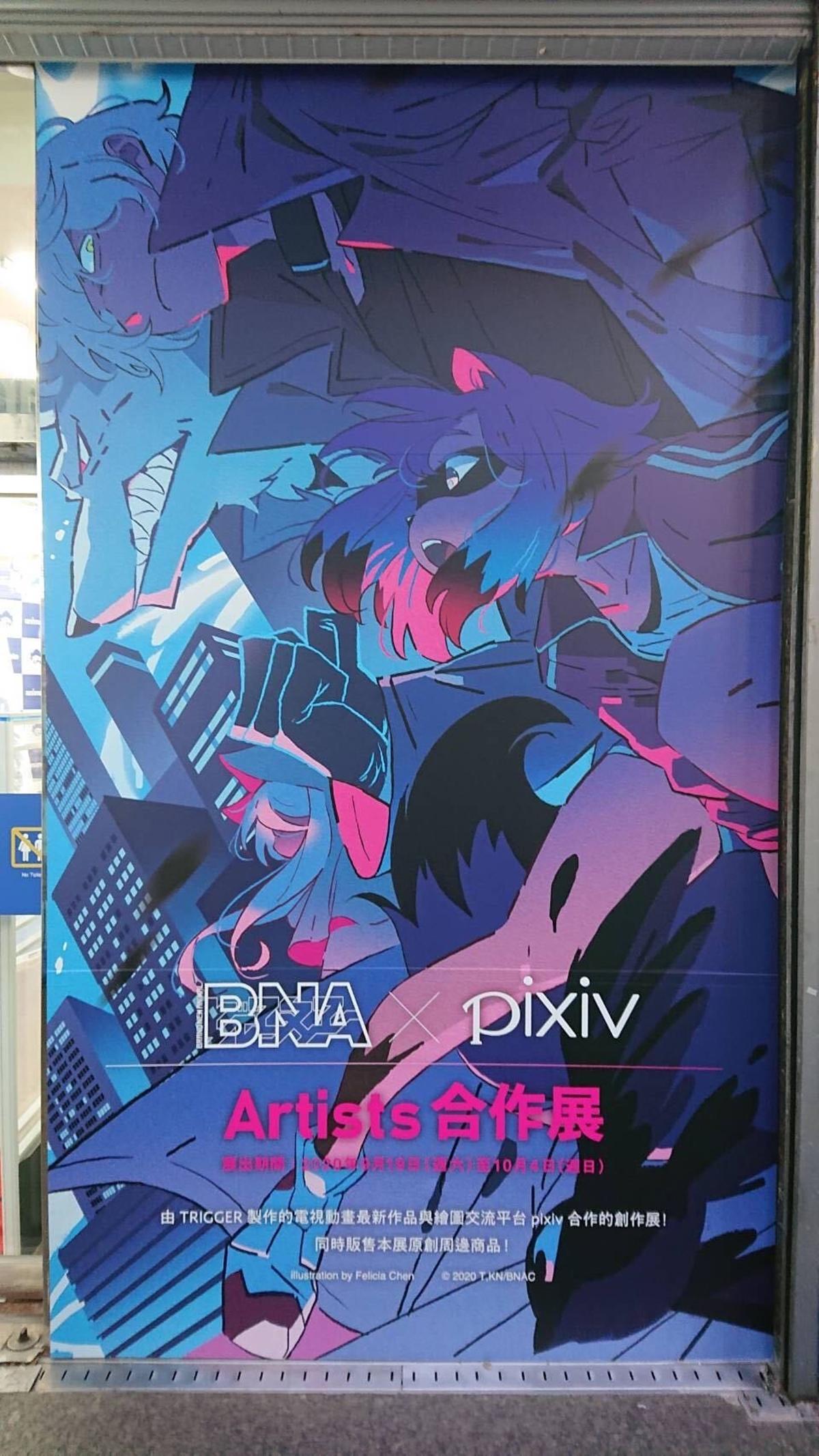 """アニメイト台北で開催中の""""『BNA ビー・エヌ・エー』×pixiv Artist Collaboration展""""のレポートが到着!-2"""