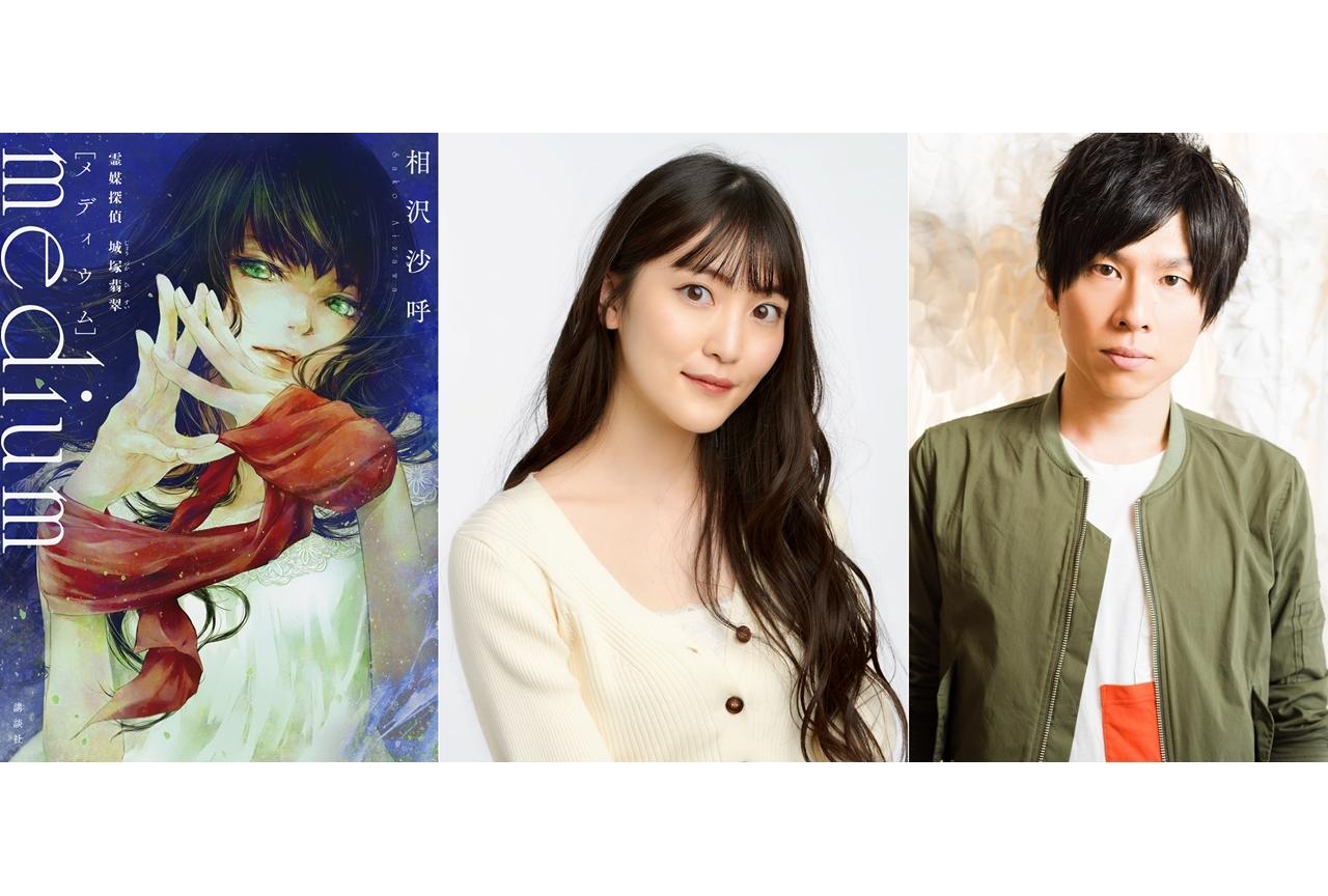 古賀葵、赤羽根健治が話題のミステリー小説のオーディオブックに出演
