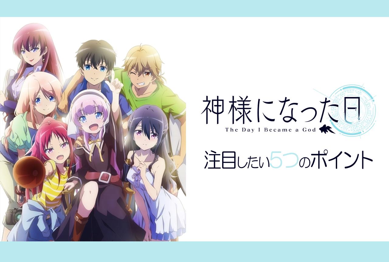 秋アニメ『神様になった日』で注目したい5つのポイント