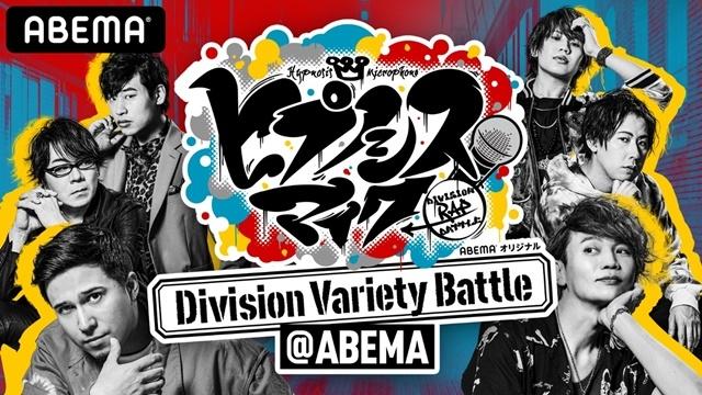 【ABEMA】オリジナルレギュラーバラエティー番組『ヒプノシスマイク ~Division Variety Battle@ABEMA~』配信開始/イケブクロ・ディビジョンとオオサカ・ディビジョン6人が集結!