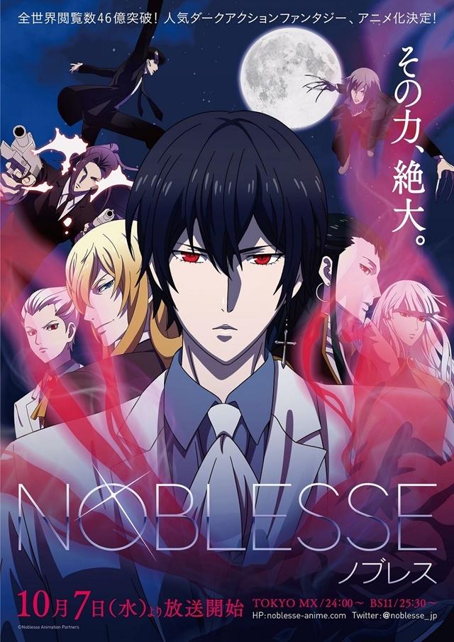 NOBLESSE -ノブレス-の画像-1