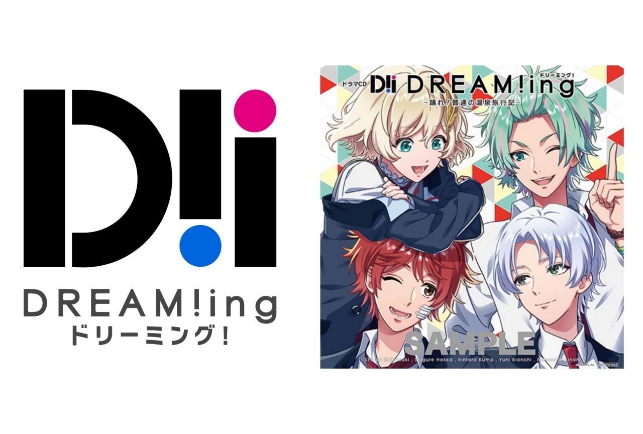 ドラマCD『ドリミ』~踊れ!普通の温泉旅行記~が本日発売